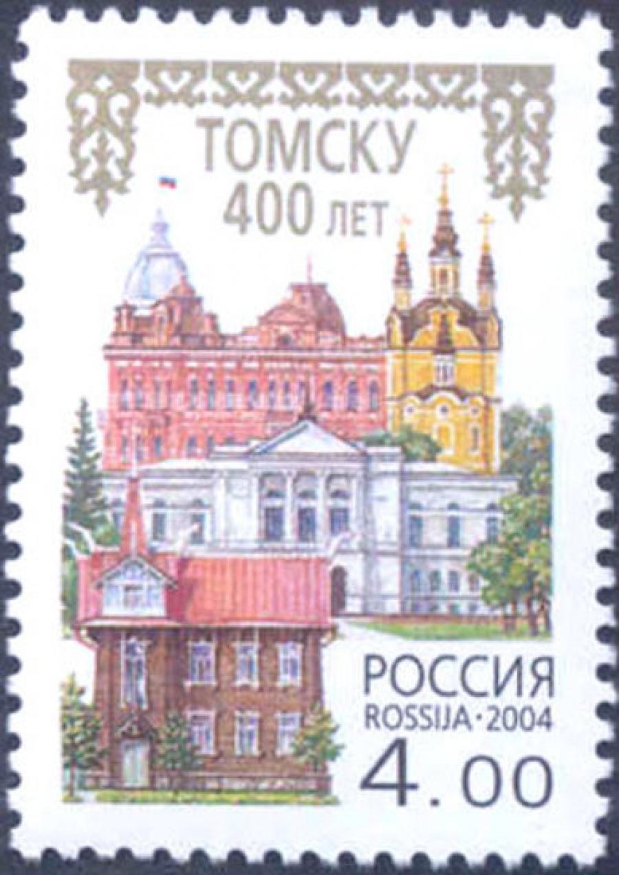 Почтовая марка Россия 2004 № 970. 400 лет Томску.