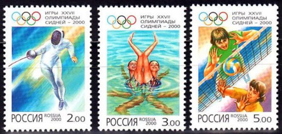 Почтовая марка Россия 2000 № 610-612. Игры ХХVII Олимпиады