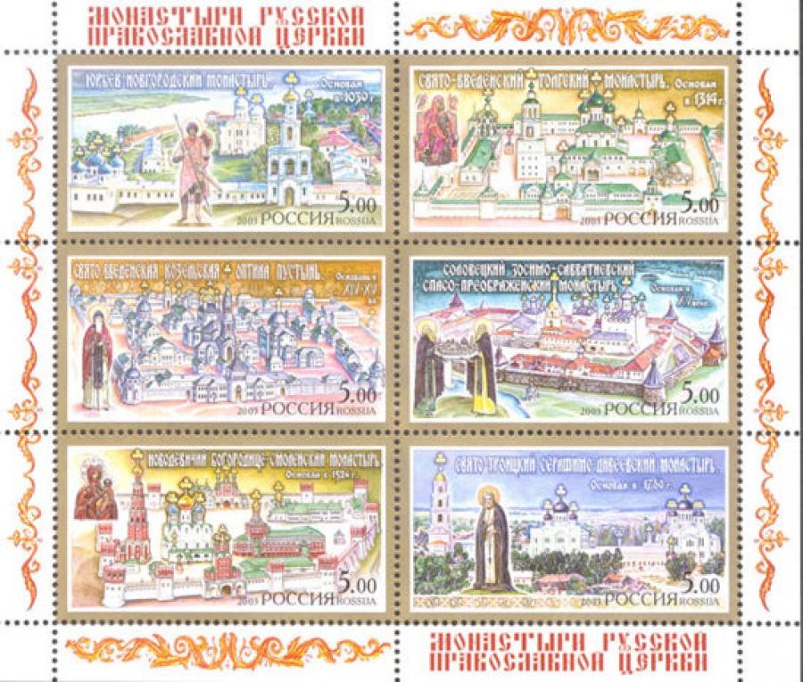 Малый лист почтовых марок - Россия 2003 № 837-842. Монастыри Русской православной церкви