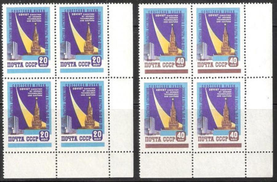 Почтовая марка СССР 1959 г Загорский № 2231-2232 квартблоки**