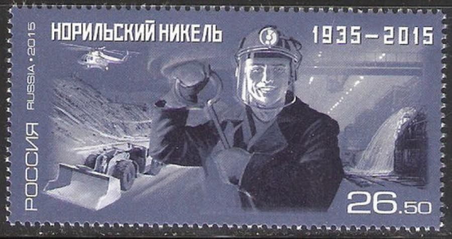 Почтовая марка Россия 2015 № 1959 Горно-металлургическая компания «Норильский никель»