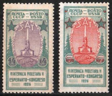 Почтовая марка СССР 1926 г Загорский № 151-152 **