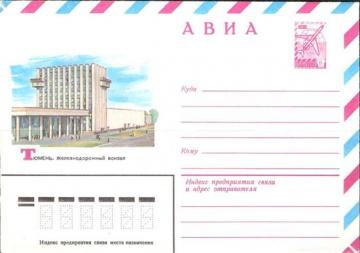 Маркированный конверт СССР 1982 № 15691 АВИА. Тюмень. Железнодорожный вокзал