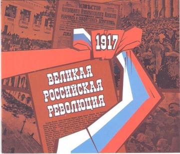 Буклеты марок России 2017 № 2198-2201 тип II 100 лет Великой Российской революции