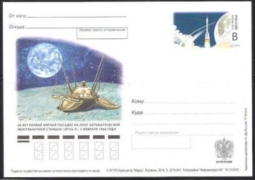 Почтовая марка ПК-2016 - № 282 Покорение космоса. 50 лет первой мягкой посадке на луну автоматической межпланетной станции «Луна-9»