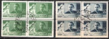 Гашеные почтовые марки СССР 1943 Загорский № 766-767 - Квартблок