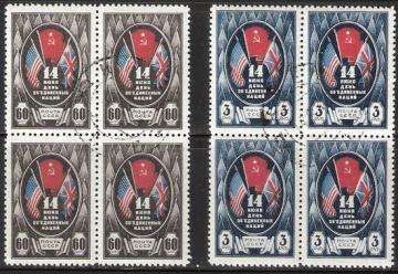 Гашеные почтовые марки СССР 1944 Загорский № 810-811 - Квартблок
