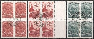 Гашеные почтовые марки СССР 1946 Загорский № 932-934 - Квартблок