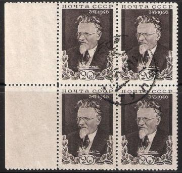 Гашеные почтовые марки СССР 1946 Загорский № 956 - Квартблок