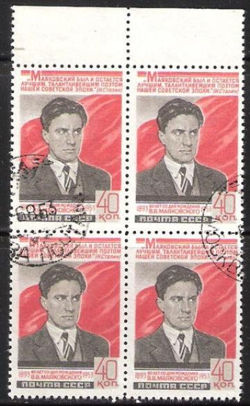 Гашеные почтовые марки СССР 1953 Загорский № 1632 - Квартблок
