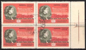 Гашеные почтовые марки СССР 1954 Загорский № 1706 - Квартблок