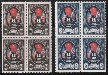 Почтовая марка СССР 1944 г Загорский № 810-811** квартблок