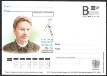Почтовая марка ПК-В 2015 № 316 А. А. Чикин, учёный-оптик, путешественник
