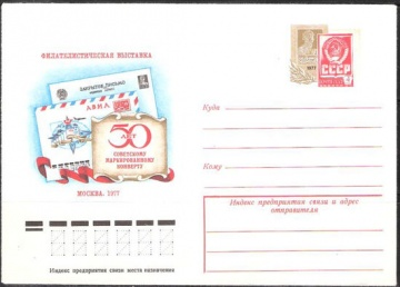 Почтовые конверты СССР 1977 №05 50 лет советскому маркированному конверту.