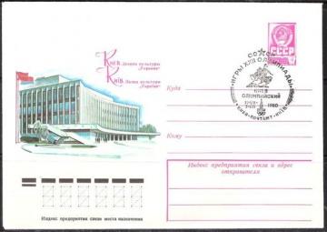 Почтовые конверты СССР 1978 №09 Киев. Дворец культуры «Украина». с гашением.