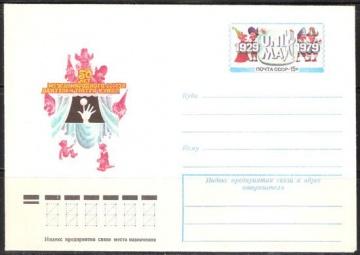 Почтовые конверты СССР 1979 №07 50 лет международного союза деятелей театра Кукол