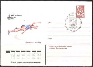 Почтовые конверты СССР 1980 №03 Прыжки в высоту с гашением.