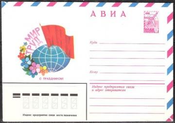 Почтовые конверты СССР 1980 №15 АВИА. С Праздником! Мир, Труд, Май