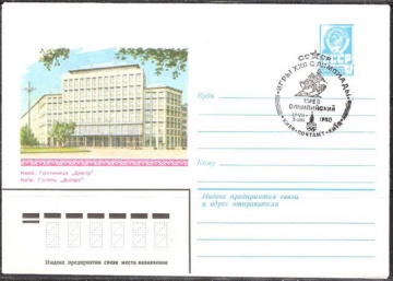 Почтовые конверты СССР 1980 №18 Киев. Гостиница «Днепр» с с гашением.