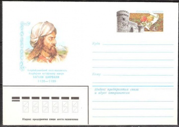 Почтовые конверты СССР 1980 №22 Хагани Ширвани