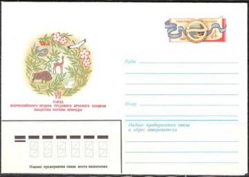 Почтовые конверты СССР 1981 №02 VII съезд общества Охраны Природы