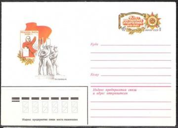 Почтовые конверты СССР 1981 №03 40 лет Народному ополчению