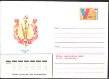 Почтовые конверты СССР 1981 №05 V съезд художников РСФСР