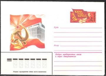 Почтовые конверты СССР 1981 №07 XXVI съезд КПСС