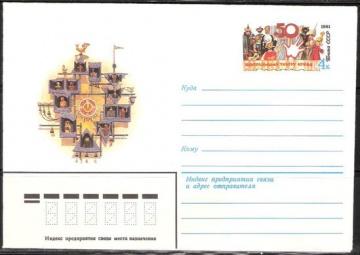 Почтовые конверты СССР 1981 №10 50 лет Центральному театру кукол