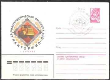 Почтовые конверты СССР 1981 №13 Тракторфил-81 с гашен
