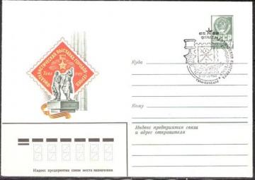 Почтовые конверты СССР 1981 №14 Филвыставка городов-героев. Тула. с гашением.