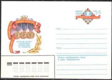 Почтовые конверты СССР 1982 №08 Матч на первенство мира по шахматам. Мирано-81