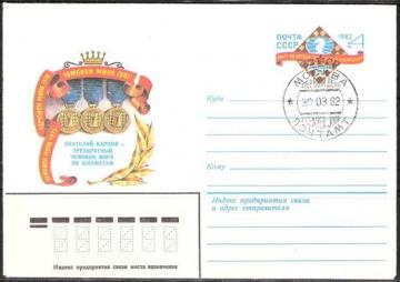 Почтовые конверты СССР 1982 №08 с гашением. Матч на первенство мира по шахматам. Мирано-81