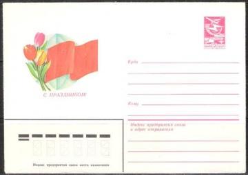 Почтовые конверты СССР 1983 №01 С праздником 1 Мая!