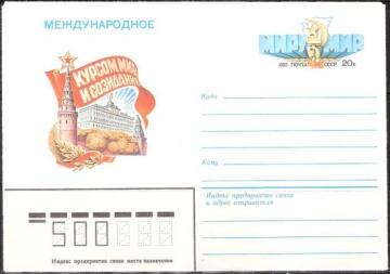 Почтовые конверты СССР 1983 №02 Международное