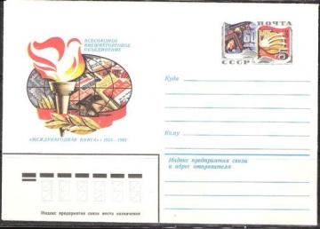Почтовые конверты СССР 1983 №04 60 лет «Международной книге»