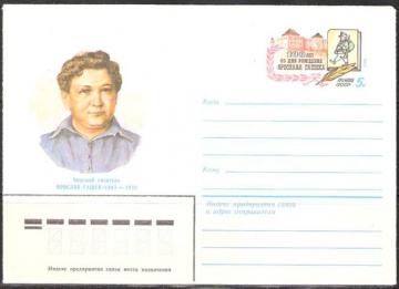 Почтовые конверты СССР 1983 №05 Ярослав Гашек. 100 лет.