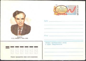 Почтовые конверты СССР 1983 №08 Л. Д. Ландау