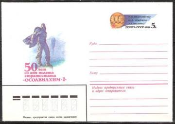 Почтовые конверты СССР 1983 №14 50 лет со дня полёта стратостата «ОСОАВИАХИМ-1»
