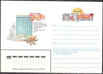Почтовые конверты СССР 1984 №07 50 лет ИЭС им. Е. О. Патопа