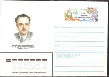 Почтовые конверты СССР 1984 №11 И. И. Дзержинский