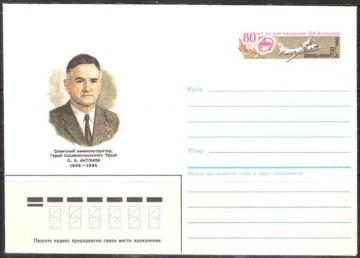 Почтовые конверты СССР 1986 №01 О. К. Антонов