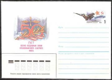 Почтовые конверты СССР 1986 №02 50 лет ВВС Краснознамённого Северного флота