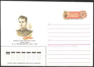 Почтовые конверты СССР 1986 №04 И. Д. Черняховский