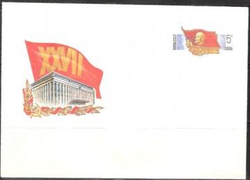 Почтовые конверты СССР 1986 №06 XXVII съезд КПСС