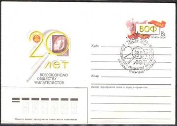 Почтовые конверты СССР 1986 №07 с гашением. 20 лет Всесоюзному обществу филателистов