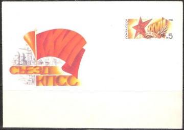 Почтовые конверты СССР 1986 №08 XXVII съезд КПСС