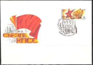Почтовые конверты СССР 1986 №08 с гашением. XXVII съезд КПСС