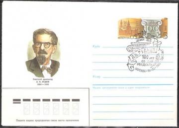 Почтовые конверты СССР 1986 №09 с гашением. Л. В. Руднев