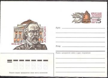 Почтовые конверты СССР 1987 №02 А. И. Герцен